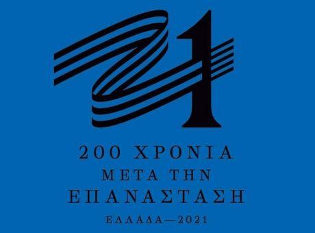 Grèce : un logo officiel sans croix, pour la commémoration du 200ème anniversaire de la libération du pays