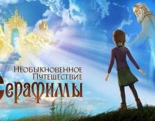Le Voyage extraordinaire de Seraphima